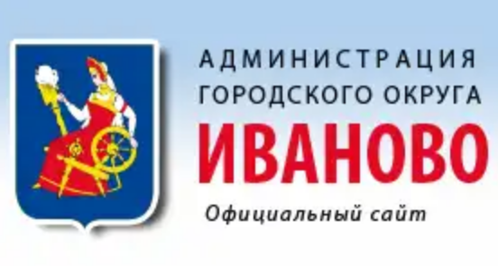 Администрация г.о. Иваново